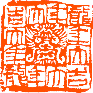 龍印-2.jpg